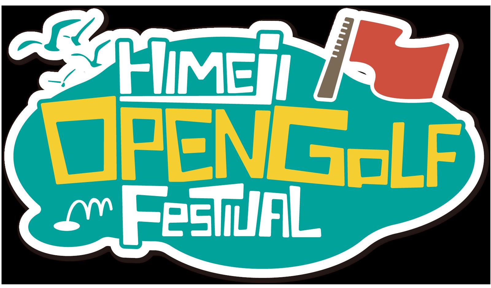 姫路オープンゴルフフェスティバル