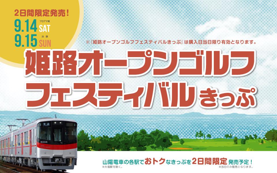 姫路オープンゴルフフェスティバルきっぷ