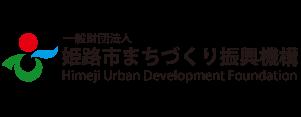 一般財団法人 姫路市まちづくり振興機構